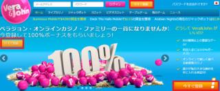 ベラジョンカジノ 登録01