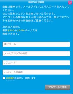 ベラジョンカジノ 新規登録02